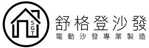 舒格登電動沙發 Logo